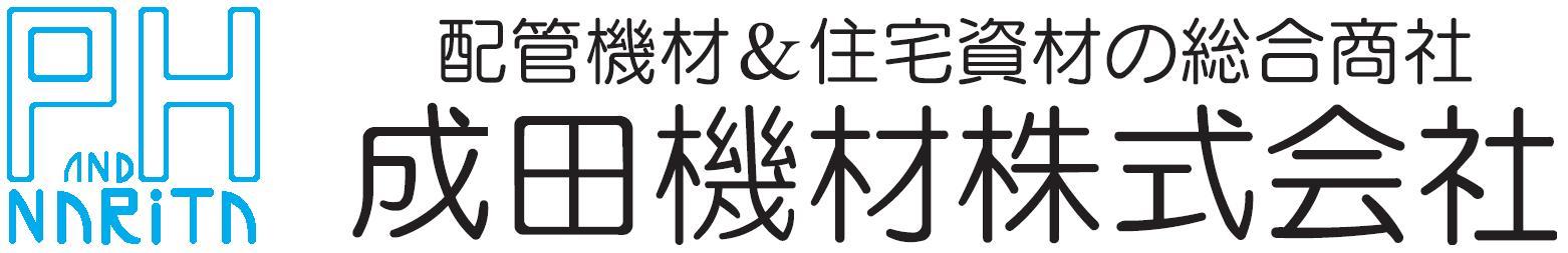 成田機材株式会社